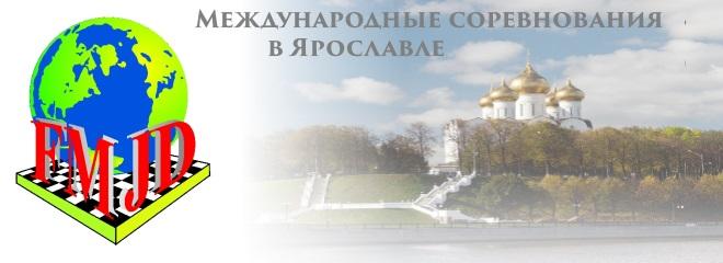 Международные соревнования в Ярославле