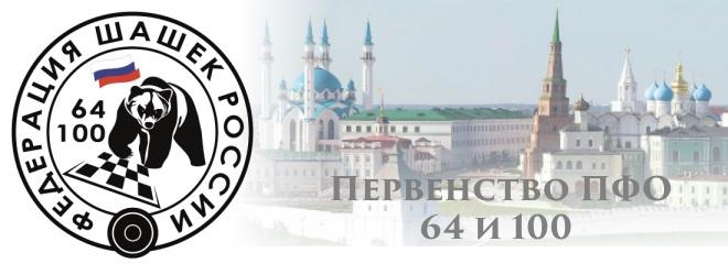 Первенство ПФО по русским и стоклеточным шашкам 2019