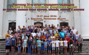 Чемпионат и Первенство ЮФО и СКФО (64) (итоги)