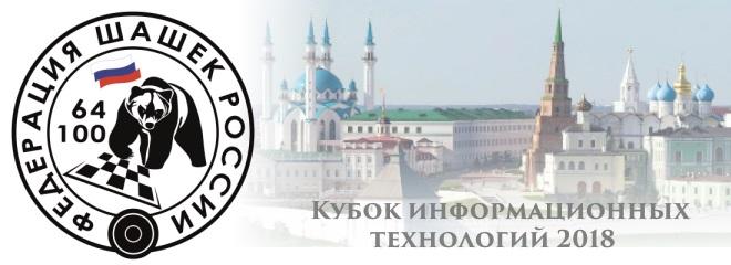 Кубок информационных технологий 2018 (итооги)