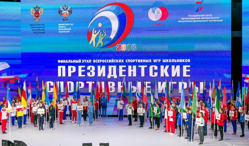 Президентские спортивные игры 2018
