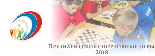 Президентские спортивные игры 2018 (итоги)