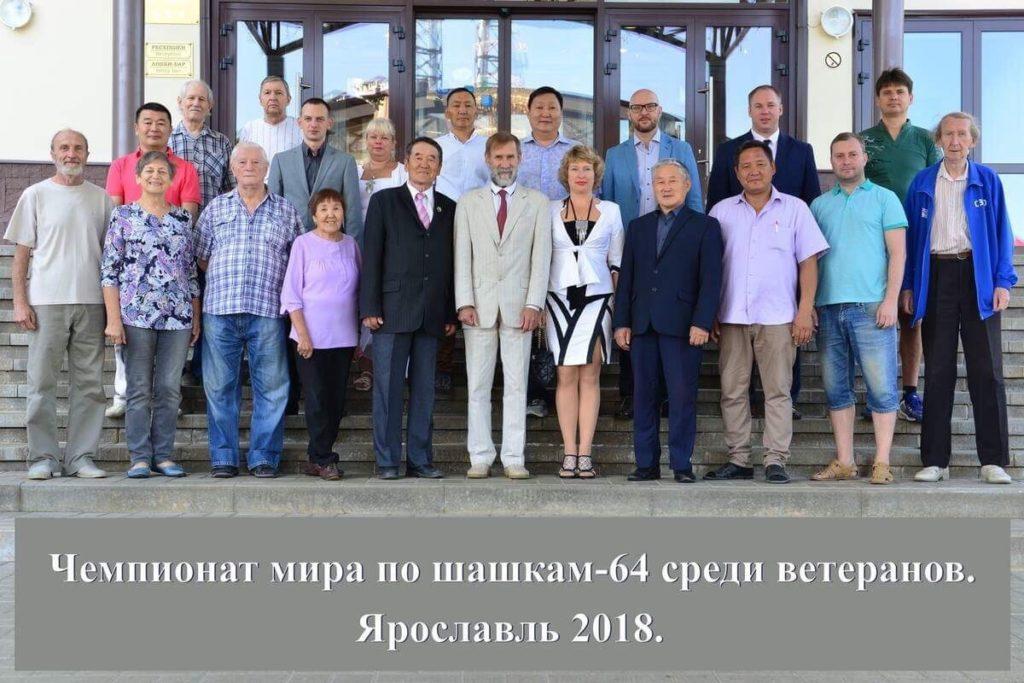 Международные соревнования в Ярославле 2018 (итоги)