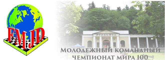 Молодежный командный чемпионат мира по стоклеточным шашкам 2018 (итоги) shashki.ru