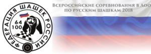 Всероссийские соревнования в Лоо по русским шашкам 201