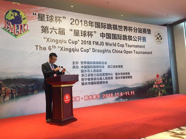 Этап Кубка Мира 6th Xingqiu Cup