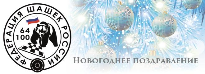 Новогоднее поздравление Руководства ФШР