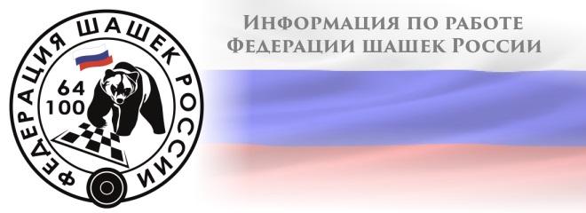 Информация по работе Федерации шашек России
