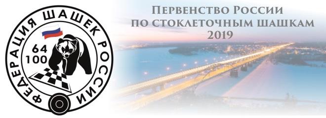 Первенство России по стоклеточным шашкам 2019 (итоги)