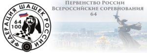 Первенство России и Всероссийские соревнования 2019 (анонс-64)