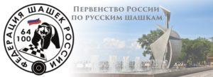 Анонс: Первенство России по русским шашкам 2019