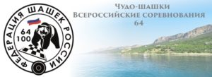 Анонс: Чудо-шашки. Всероссийские соревнования по русским шашкам 2019