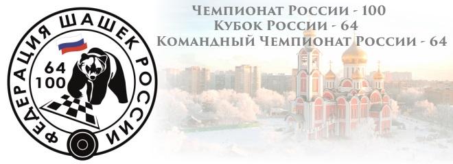 Анонс: Чемпионат России - 100, Кубок России и Командный Чемпионат России - 64 (2019)