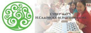 Анонс: Супер-матч между Н.Садовска и М.Ноговицыной