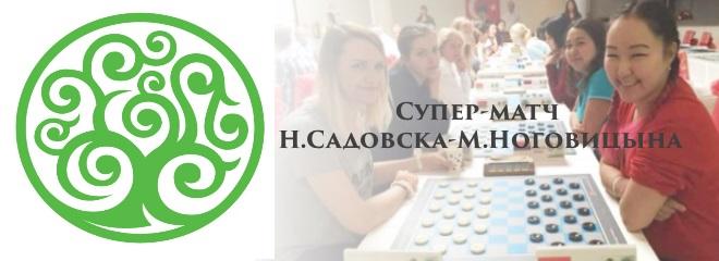 Анонс: Супер-матч по стоклеточным шашкам Н.Садовска - М.Ноговицына