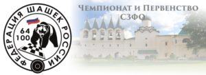 Анонс: Чемпионат и Первенство СЗФО по русским шашкам 2019