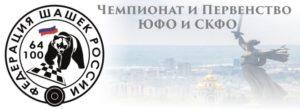 Анонс: Чемпионат и Первенство ЮФО и СКФО (64)