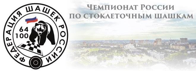 Командный Чемпионат России и Первенство России по стоклеточным шашкам 2020