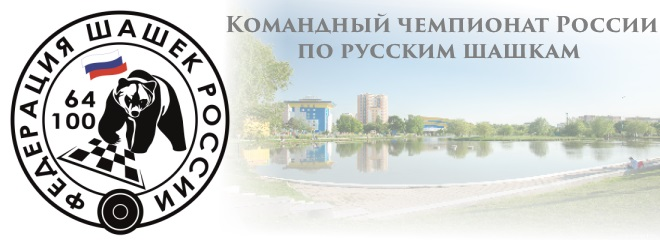 Командный чемпионат России по русским шашкам 2021