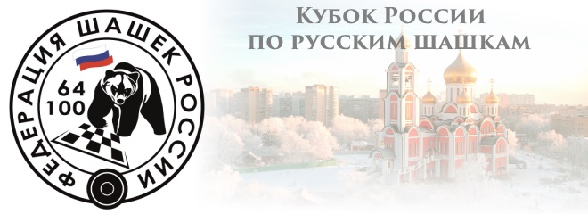 Кубок России по русским шашкам 2019