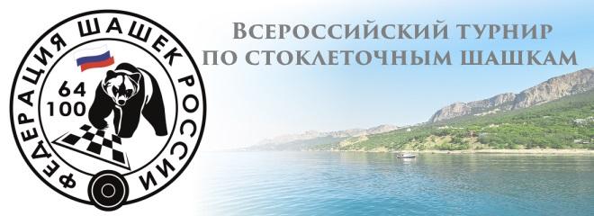 Всероссийский турнир по стоклеточным шашкам 2019