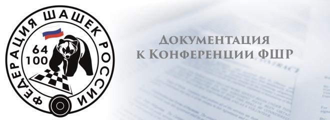 Документация к Конференции Федерации шашек России 2019