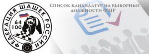 Кандидатуры на выборные должности ФШР 2019