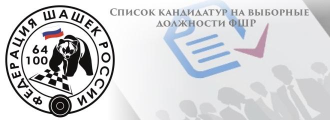 выборные руководящие должности ФШР 2019