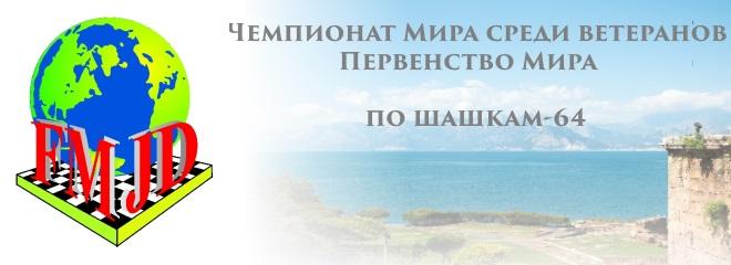 Анонс: Первенство Мира и Чемпионат Мира среди ветеранов по шашкам-64 2019