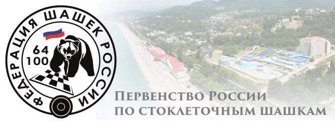 Первенство России по стоклеточным шашкам 2019