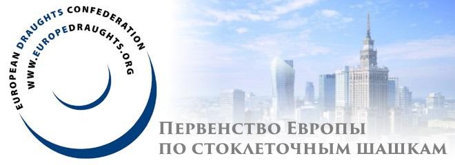 Первенство Европы по стоклеточным шашкам 2019