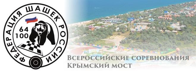 Крымский мост-2019
