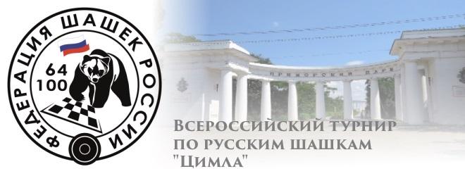 Цимла-2019