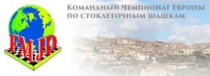 Командный Чемпионат Европы по стоклеточным шашкам 2019