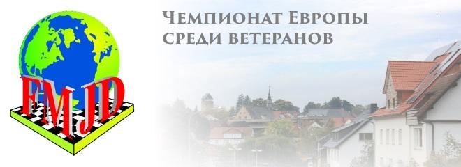 Чемпионат Европы среди ветеранов по стоклеточным шашкам 2019