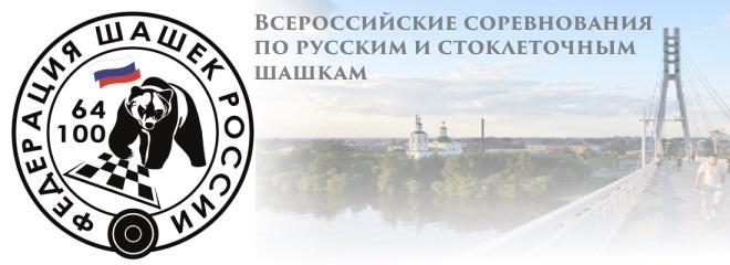 Всероссийские соревнования по русским и стоклеточным шашкам шашкам 2019