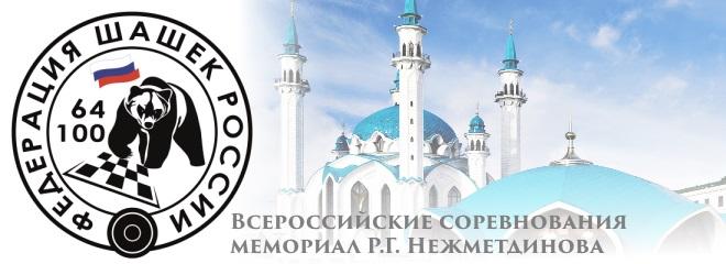 Мемориал Р.Г. Нежметдинова 2019