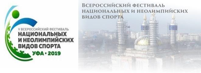 V Всероссийский фестиваль национальных и неолимпийских видов спорта 2019