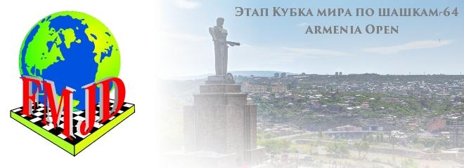 Armenia Open 2019
