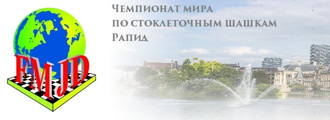 Чемпионат мира по стоклеточным шашкам 2019. Рапид