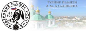 Турнир памяти А.М. Дадашьяна 2019
