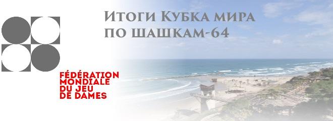 Кубок мира по шашкам-64 2018-2019