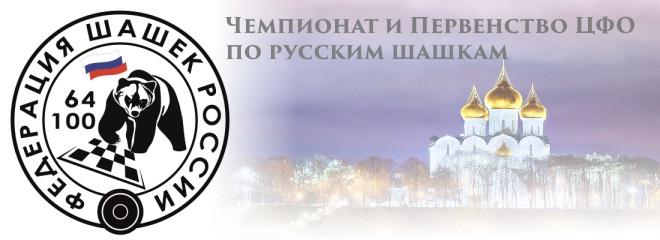 Чемпионат и Первенство ЦФО по русским шашкам 2020