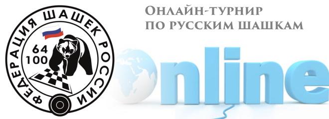 Online-турнир по русским шашкам, посвященный Международному дню защиты детей (итоги)