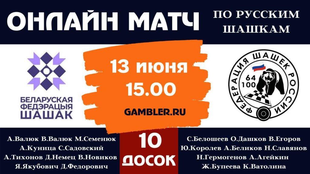 Онлайн-матч между командами России и Беларуси