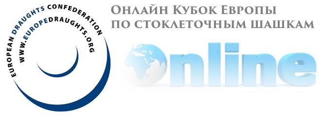 Онлайн Кубок Европы по стоклеточным шашкам 2020