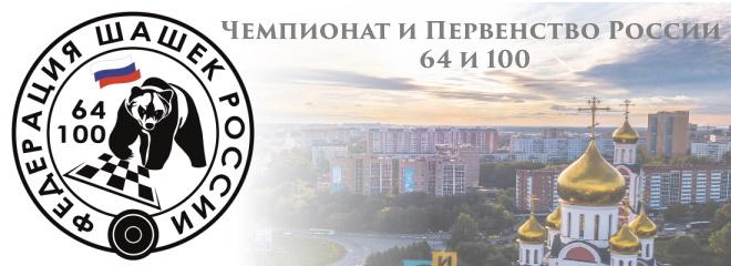 Чемпионат и Первенство России по русским и стоклеточным шашкам 2020
