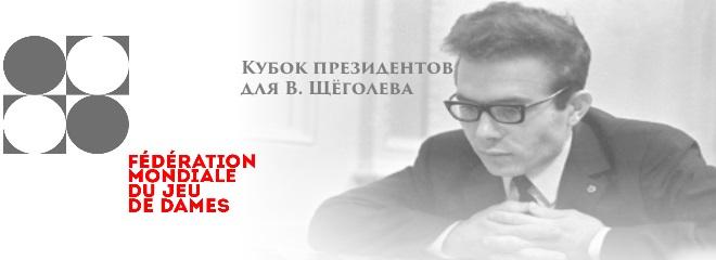 Кубок президентов для В. Щёголева