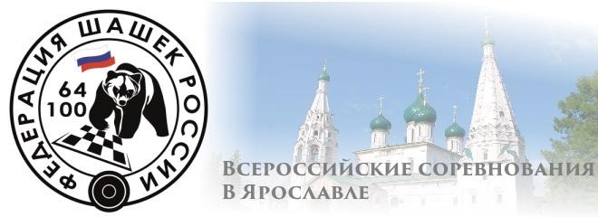 Всероссийские соревнования в Ярославле