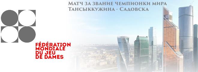 Анонс: Матч за звание чемпионки мира Тансыккужина - Садовска